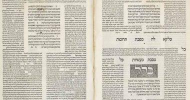 Quale il libro sacro ebraico